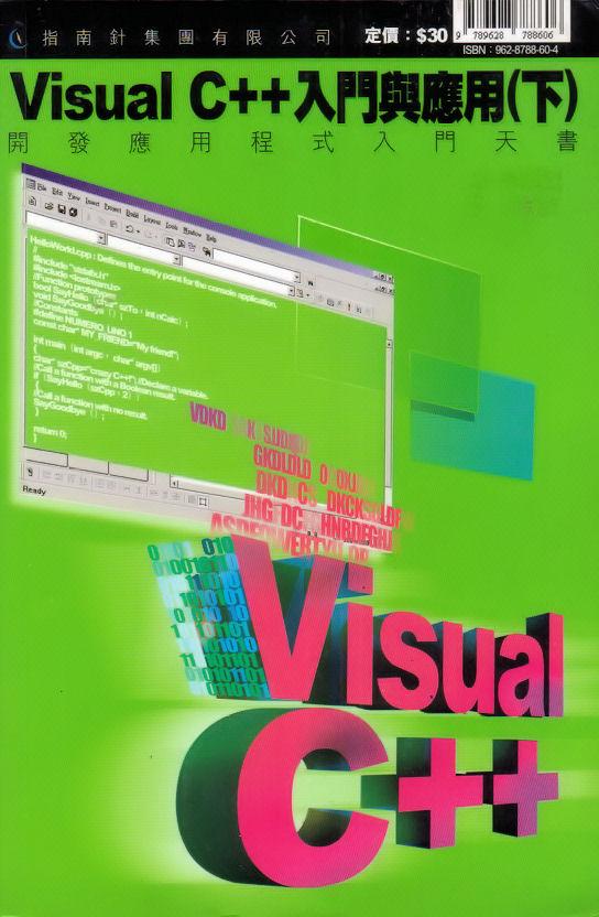 Visual C++入門與應用(下)