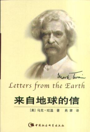 來自地球的信