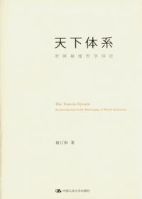 天下體系︰世界制度哲學導論