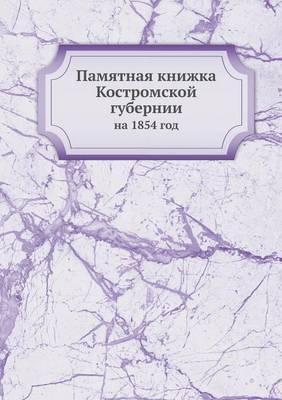Pamyatnaya Knizhka K...