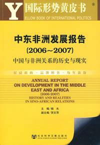 中东非洲发展报告