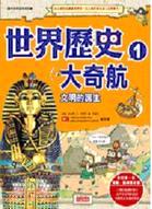 世界歷史大奇航(1)