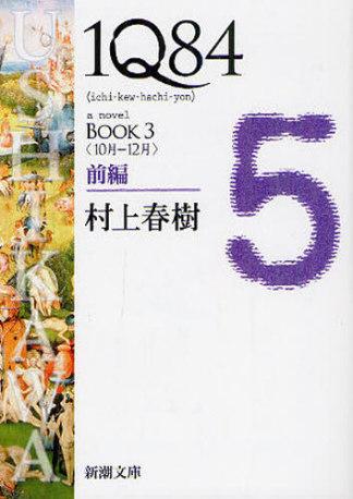 1Q84, Book 3 上