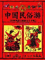 中国民俗游