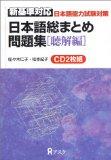 日本語総まとめ問題集新基準対応【聴解編】