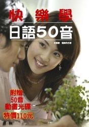 快樂學日語50音...