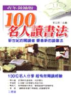 100名人讀書法