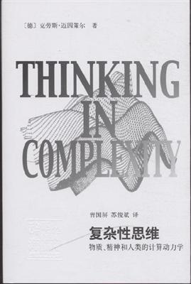 複雜性思維