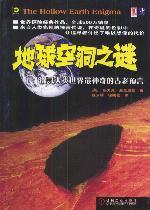 地球空洞之谜
