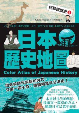 日本歷史地圖