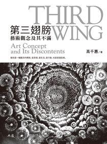 第三翅膀--藝術觀念及其不滿