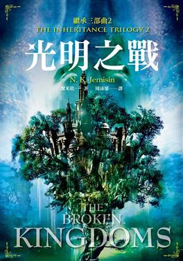 光明之戰 The Broken Kingdoms