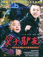 中国第一部培养小男子汉的实践纪录