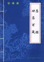 中国古代启蒙教育丛书