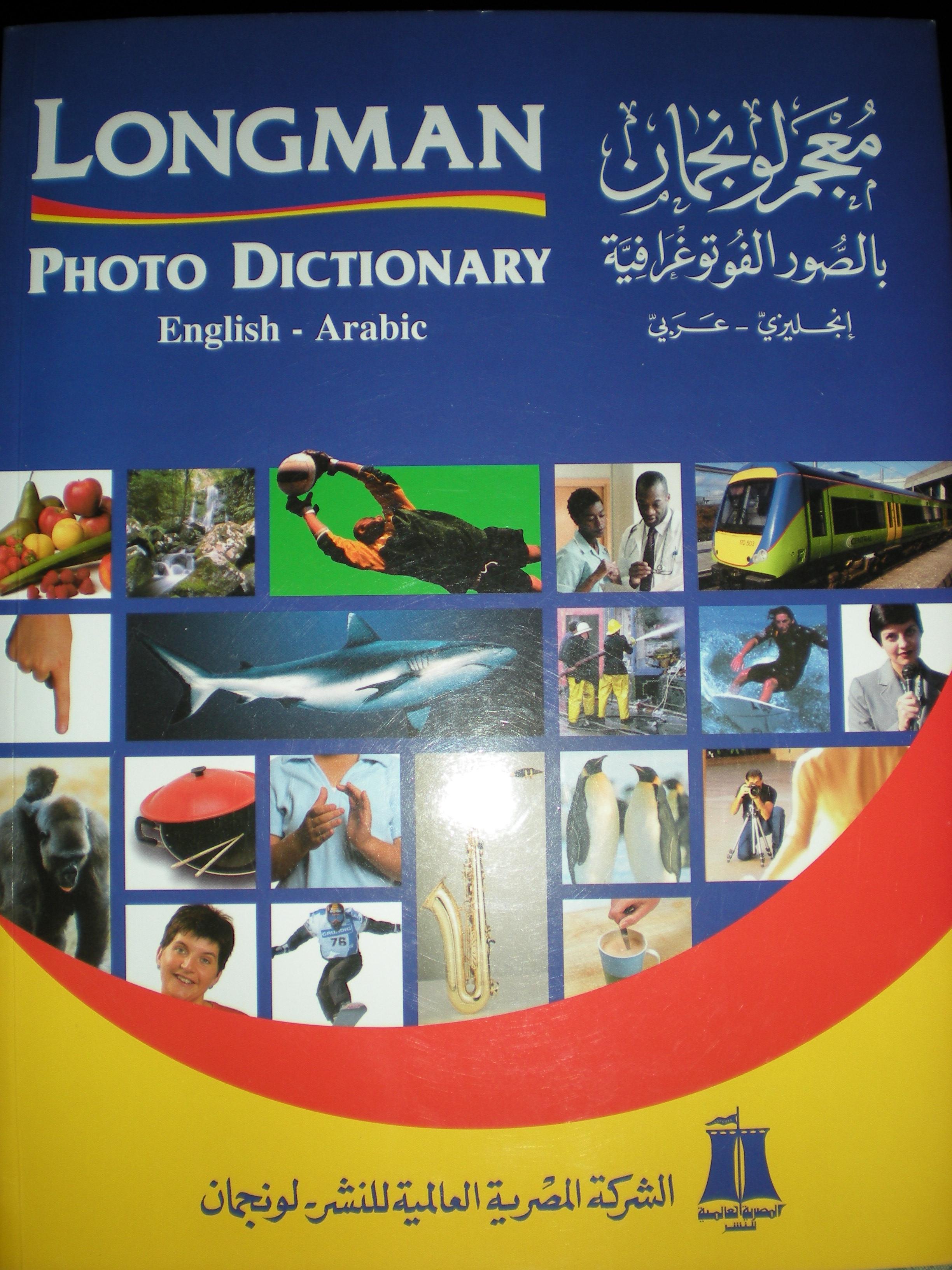 Photo Dictionary English - Arabic