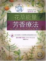 花草能量芳香療法