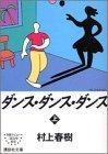 ダンス・ダンス・ダンス〈上〉