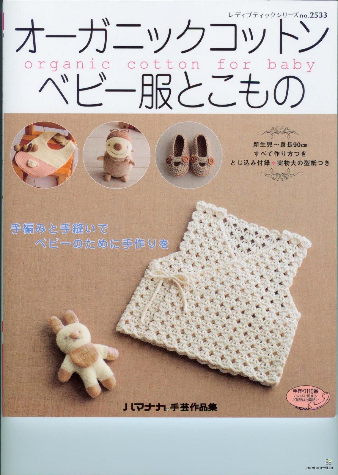 オーガニックコットンベビー服とこもの―新生児から身長90cm・すべて作り方つき