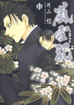 嵐雪記(10)