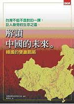 解讀中國的未來