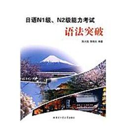 日语N1级、N2级能力考试语法突破