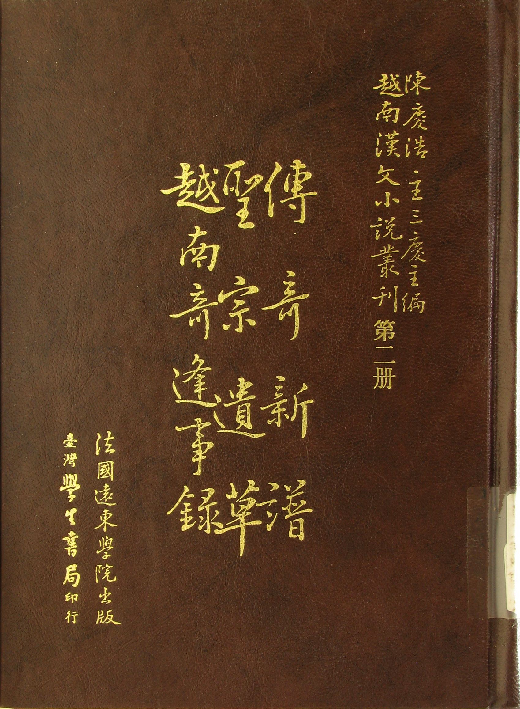越南漢文小說叢刊第一輯第二冊
