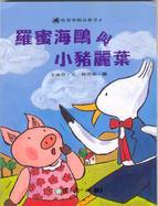 羅蜜海鷗與小豬麗葉
