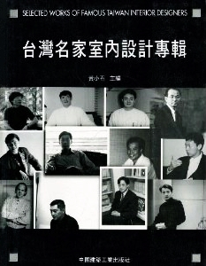 台灣名家室內設計專輯