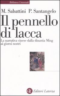 Il pennello di lacca. La narrativa cinese dalla dinastia Ming ai giorni nostri