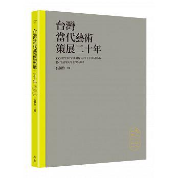 台灣當代藝術策展二十年