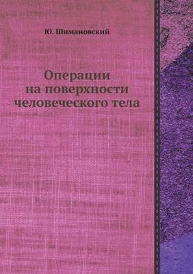 Operatsii na poverhnosti chelovecheskogo tela