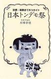 日本トンデモ祭―珍祭・奇祭きてれつガイド