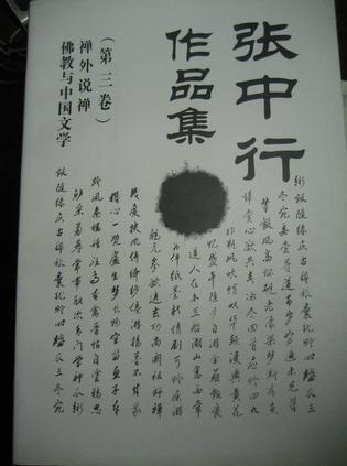 张中行作品集(第三卷)