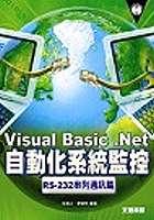 Visual Basic .Net 自動化系統監控 RS