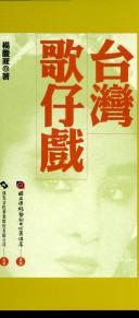 (二)傳統藝術叢書16.台灣歌仔戲