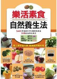 美味素食自然養生法