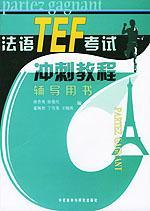 法语TEF考试冲刺教程