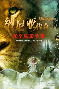 《纳尼亚传奇》完全电影手册