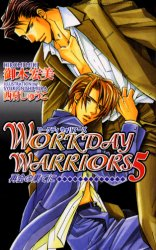 WORKDAY WARRIORS 5