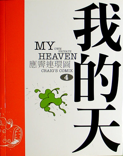 我的天 My Own Private Heaven(4)