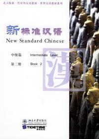 新标准汉语。中级篇。第二册
