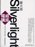 董大偉Silverlight...
