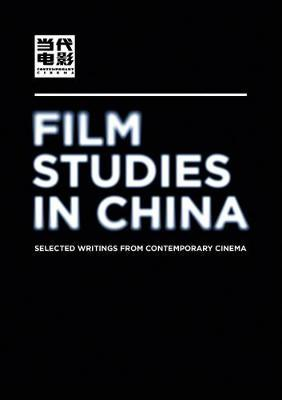 Film Studies in China