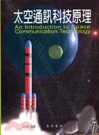 太空通訊科技原理