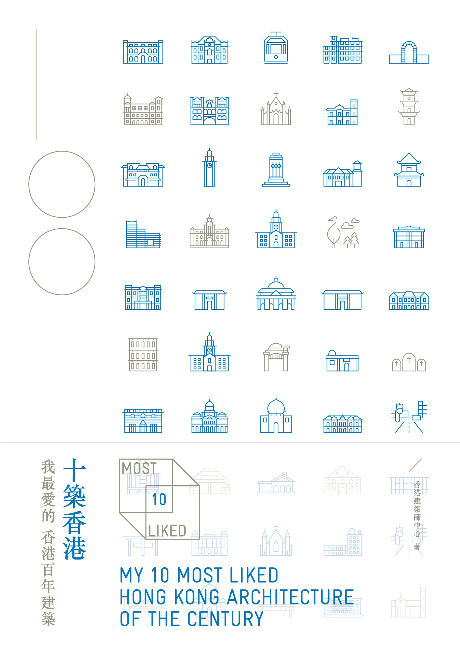十築香港:我最愛的香港百年建築