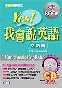 Yes!我會說英語