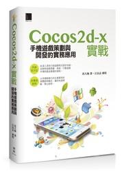 Cocos2d-x 實戰