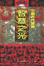 中国古代将帅智慧之光