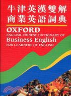 牛津英漢雙解商業英語詞典
