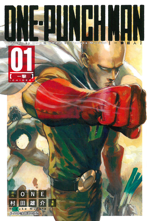 ONE PUNCH-MAN 一拳...